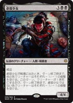 画像1: 虐殺少女/Massacre Girl (WAR)