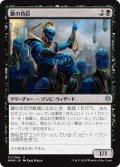 蠍の侍臣/Vizier of the Scorpion (WAR)