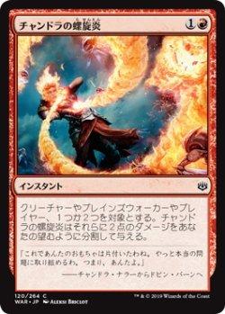 画像1: チャンドラの螺旋炎/Chandra's Pyrohelix (WAR)