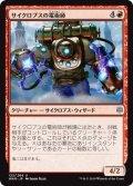 サイクロプスの電術師/Cyclops Electromancer (WAR)