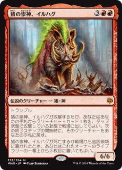 画像1: 猪の祟神、イルハグ/Ilharg, the Raze-Boar (WAR)