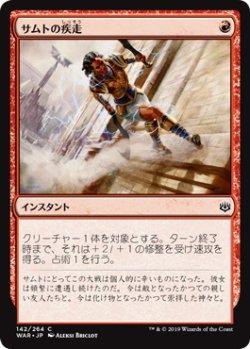 画像1: サムトの疾走/Samut's Sprint (WAR)《Foil》