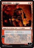 無頼な扇動者、ティボルト/Tibalt, Rakish Instigator (WAR)