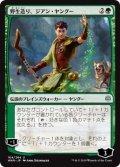 野生造り、ジアン・ヤングー/Jiang Yanggu, Wildcrafter (WAR)