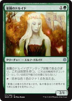 画像1: 楽園のドルイド/Paradise Druid (WAR)