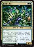 生命素ハイドラ/Bioessence Hydra (WAR)
