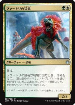画像1: ファートリの猛竜/Huatli's Raptor (WAR)《Foil》