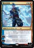 嵐の伝導者、ラル/Ral, Storm Conduit (WAR)