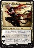 復讐に燃えた血王、ソリン/Sorin, Vengeful Bloodlord (WAR)