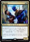 魂の占者/Soul Diviner (WAR)