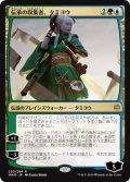 伝承の収集者、タミヨウ/Tamiyo, Collector of Tales (WAR)