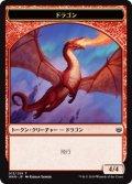 ドラゴン/Dragon (WAR)