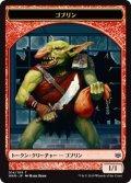 ゴブリン/Goblin (WAR)