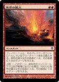 焼尽の猛火/Searing Blaze (WWK)
