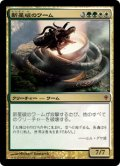 新星破のワーム/Novablast Wurm (WWK)《Foil》