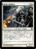 城壁の聖騎士/Talus Paladin (WWK)《Foil》