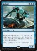 船団呑み/Fleet Swallower (XLN)《Foil》