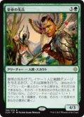皇帝の先兵/Emperor's Vanguard (XLN)《Foil》