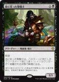 血に狂った聖騎士/Bloodcrazed Paladin (XLN)《Foil》
