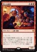 荒くれ船員/Rowdy Crew (XLN)《Foil》