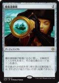 魔術遠眼鏡/Sorcerous Spyglass (XLN)《Foil》