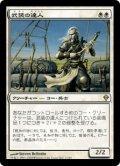 武装の達人/Armament Master (ZEN)