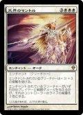 天界のマントル/Celestial Mantle (ZEN)