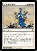 征服者の誓約/Conqueror's Pledge (ZEN)