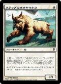 ステップのオオヤマネコ/Steppe Lynx (ZEN)