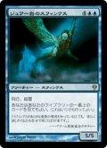 ジュワー島のスフィンクス/Sphinx of Jwar Isle (ZEN)