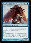 失われた真実のスフィンクス/Sphinx of Lost Truths (ZEN)