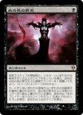 血の長の昇天/Bloodchief Ascension (ZEN)