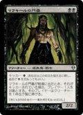 マラキールの門番/Gatekeeper of Malakir (ZEN)