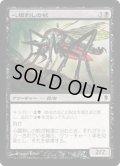 心臓刺しの蚊/Heartstabber Mosquito (ZEN)