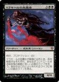 マラキールの血魔女/Malakir Bloodwitch (ZEN)