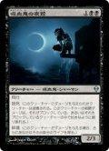 吸血鬼の夜鷲/Vampire Nighthawk (ZEN)
