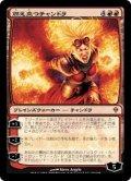 燃え立つチャンドラ/Chandra Ablaze (ZEN)