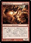 黒曜石の火心/Obsidian Fireheart (ZEN)