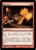 罰する火/Punishing Fire (ZEN)