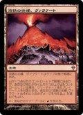 溶鉄の尖峰、ヴァラクート/Valakut, the Molten Pinnacle (ZEN)