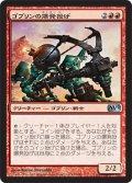 ゴブリンの爆発投げ/Goblin Bangchuckers (M12)