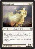 幽体の乗り手/Spectral Rider (ISD)