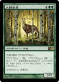 大貂皮鹿/Great Sable Stag (M10)