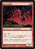 怒りの雨雲/Rage Nimbus (ROE)