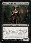 カラストリアの血の長、ドラーナ/Drana, Kalastria Bloodchief (ROE)