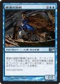 練達の盗賊/Master Thief (M12)