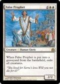まやかしの預言者/False Prophet (CMD)