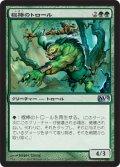 棍棒のトロール/Cudgel Troll (M12)