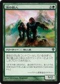 頂の猿人/Summit Apes (WWK)