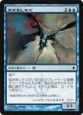 突き刺しモズ/Impaler Shrike (NPH)